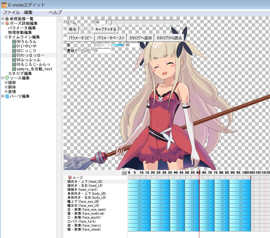 タイムライン編集機能.jpg(275064 byte)