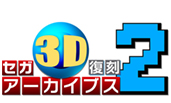 SEGA 3D Classics Archives 1&2 Double Pack
