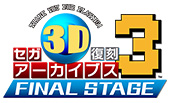 SEGA 3D Classics Archives 3 FINAL STAGE