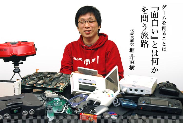 ゲームを創ることは『面白い』とは何かを問う旅路 〜代表取締役 堀井直樹